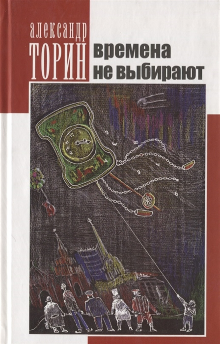 купить Торин А. Времена не выбирают Сборник рассказов по цене 83 рублей