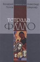 Тетрада Фалло. Сентиментальная история