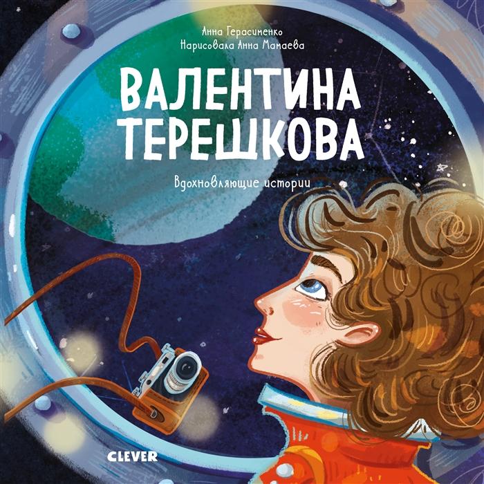 Герасименко А. Валентина Терешкова