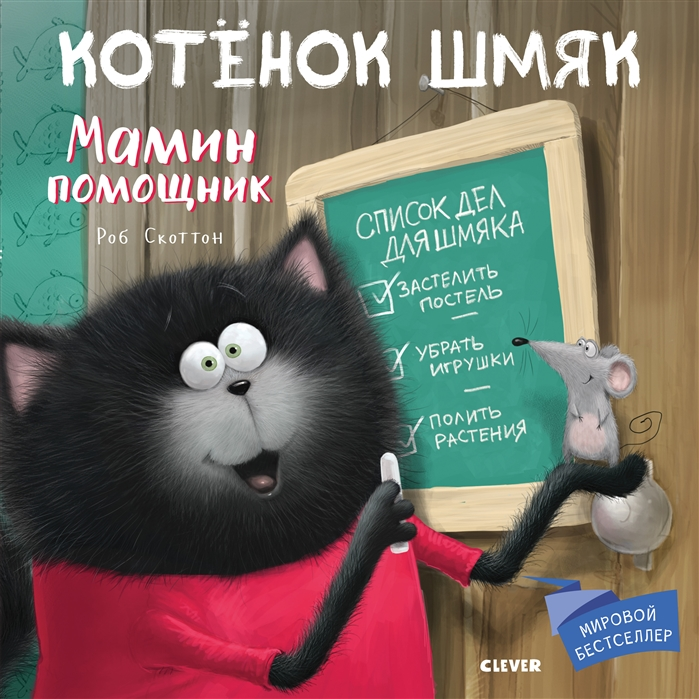 Брайт Дж.Е. Котенок Шмяк Мамин помощник крис стратен котенок шмяк пой не бойся