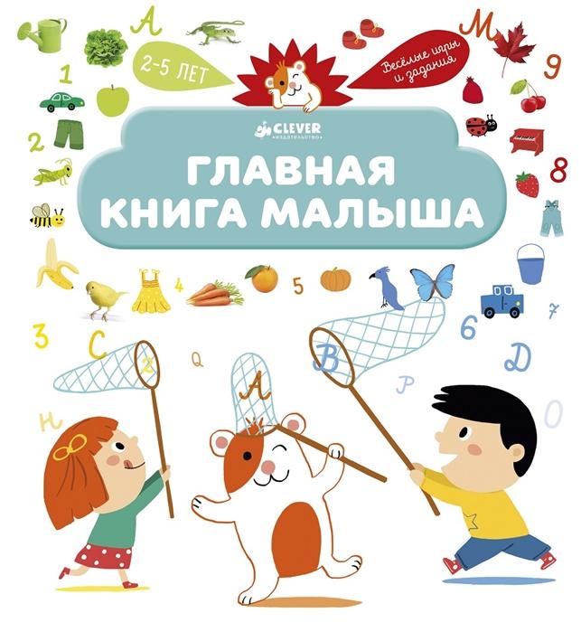 Югла С. Главная книга малыша