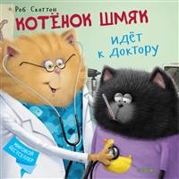 Котенок Шмяк идет к доктору. По мотивам лучших книг Роба Скотта