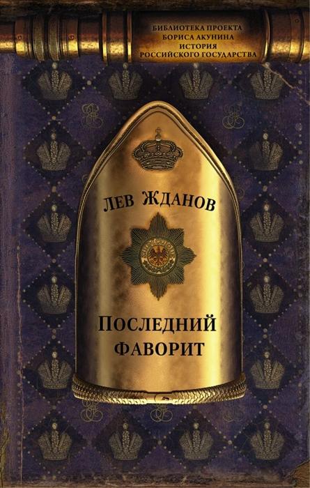 Жданов Л. Последний фаворит