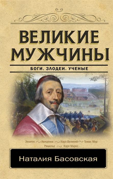 Басовская Н. Великие мужчины цена в Москве и Питере