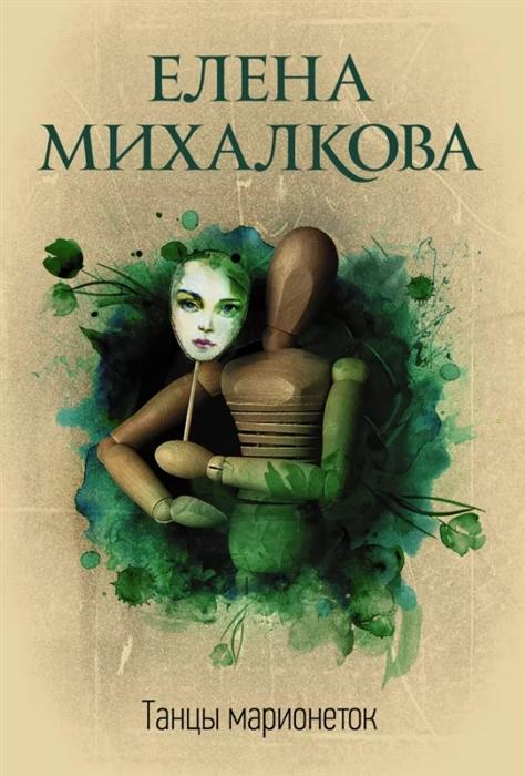 Михалкова Е. Танцы марионеток е в еремина соленикова старинные бальные танцы новое время dvd