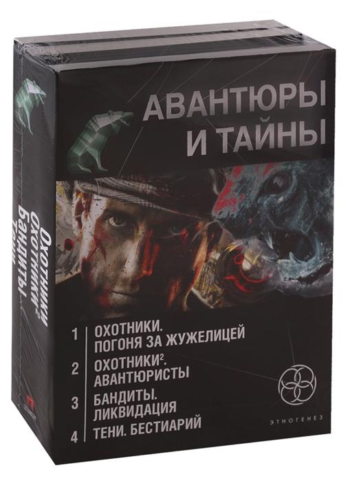 Авантюры и тайны комплект из 4 книг