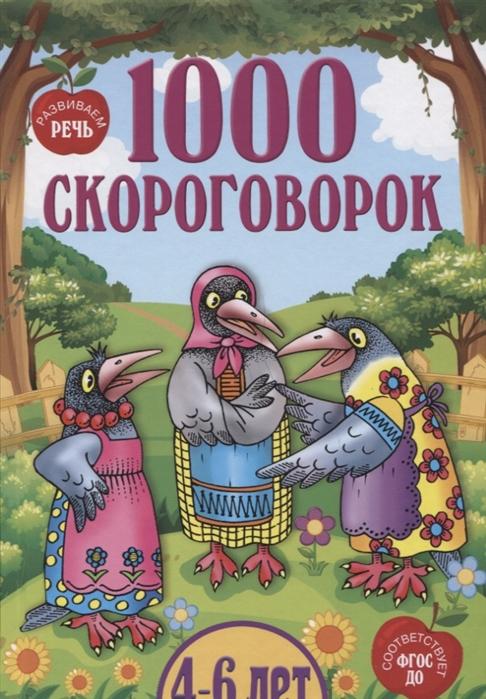 Смирнова М. (сост.) 1000 скороговорок 4-6 лет