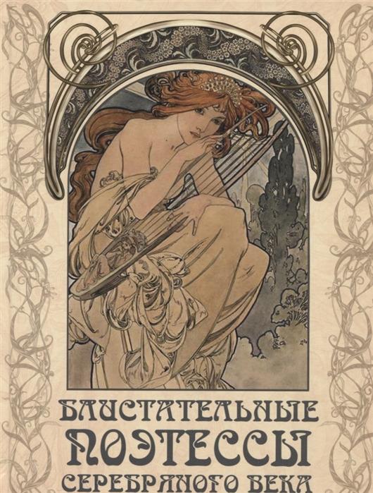 Абовская С. (сост.) Блистательные поэтессы Серебряного века