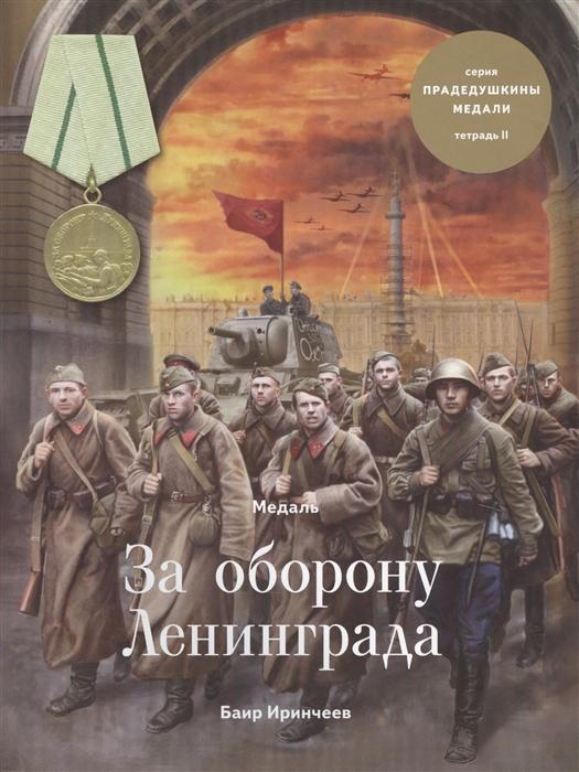 Иринчеев Б. Медаль За оборону Ленинграда Тетрадь II баир иринчеев медаль за оборону сталинграда