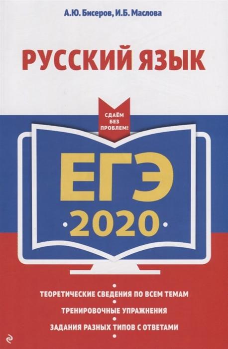 Бисеров А Маслова И ЕГЭ-2020 Русский язык
