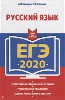 ЕГЭ-2020. Русский язык
