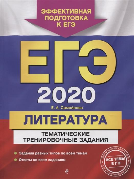 Самойлова Е. ЕГЭ 2020 Литература Тематические тренировочные задания е а самойлова егэ 2013 литература тренировочные задания
