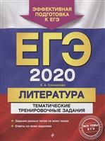 ЕГЭ 2020. Литература. Тематические тренировочные задания
