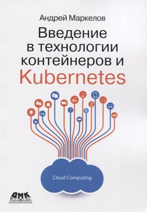 Маркелов А. Введение в технологии контейнеров и Kubernetes
