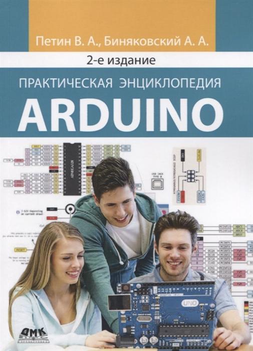 Петин В., Биняковский А. Практическая энциклопедия Arduino