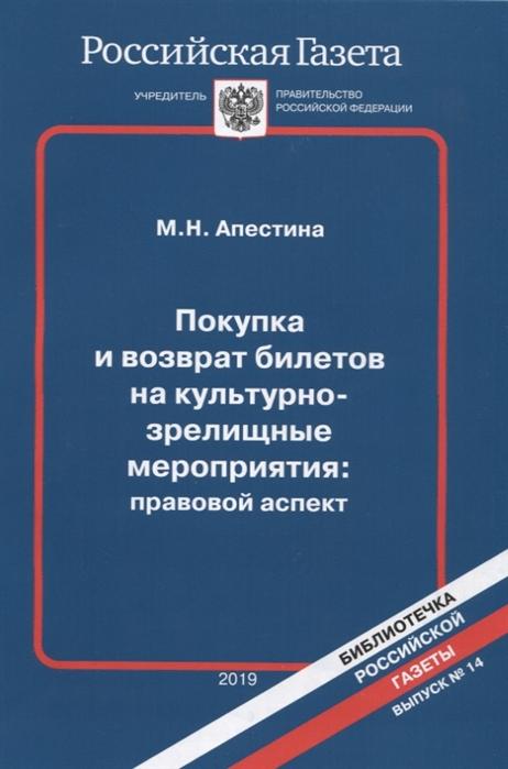 Апестина М. Покупка и возврат билетов на культурно-зрелищные мероприятия правовой аспект