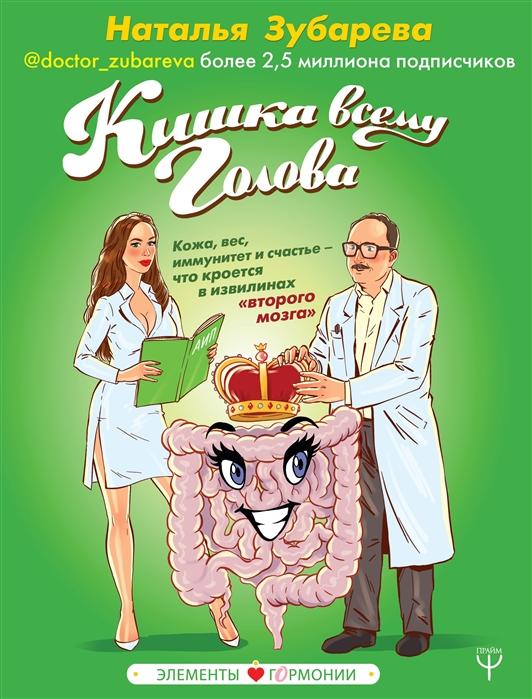 Зубарева Н. Кишка всему голова Кожа вес иммунитет и счастье что кроется в извилинах второго мозга цена