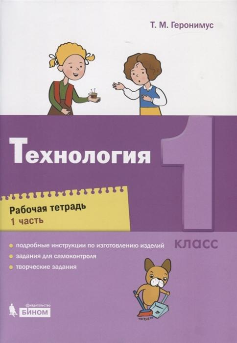 Геронимус Т. Технология 1 класс Рабочая тетрадь Часть 1 геронимус т технология 2 класс учебник