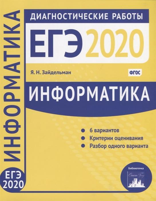 Зайдельман Я. Информатика ИКТ Подготовка к ЕГЭ в 2020 году Диагностические работы я н зайдельман м а ройтберг готовимся к егэ информатика диагностические работы в формате егэ 2014