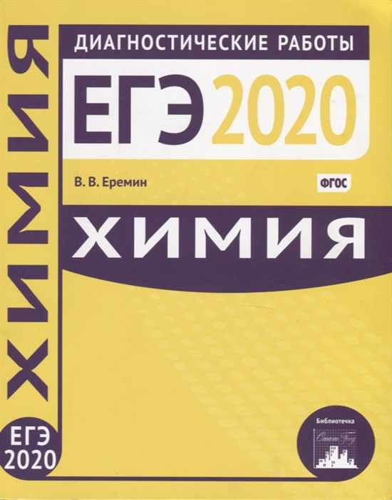 Еремин В. Химия Подготовка к ЕГЭ в 2020 году Диагностические работы