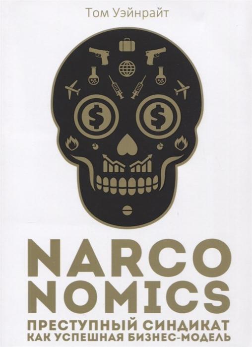 Уэйнрайт Т. Narconomics Преступный синдикат как успешная бизнес-модель ключ гаечный рожковый vira 18x19мм хромованадиевая сталь