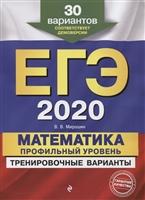 ЕГЭ 2020. Математика. Профильный уровень. Тренировочные варианты. 30 вариантов