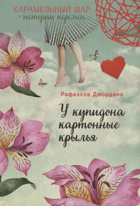 Джордано Р. У Купидона картонные крылья