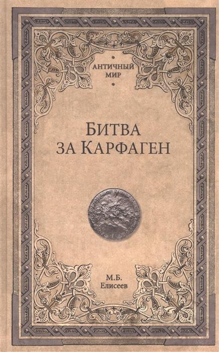 Елисеев М. Битва за Карфаген коломиец м битва за москву