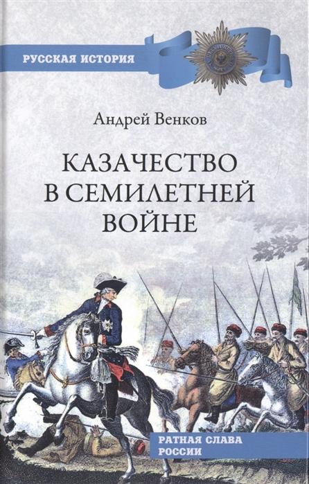 Венков А. Казачество в Семилетней войне цена