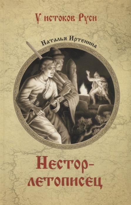 Иртенина Н. Нестор-летописец иртенина н ушаков адмирал от бога