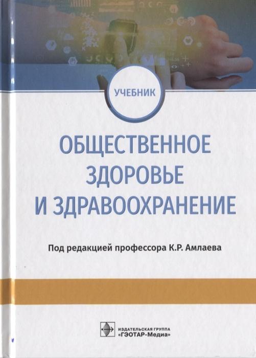 Амлаев К. (ред.) Общественное здоровье и здравоохранение Учебник