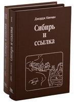 Сибирь и ссылка. Путевые заметки. В 2-х томах (комплект из 2-х книг)