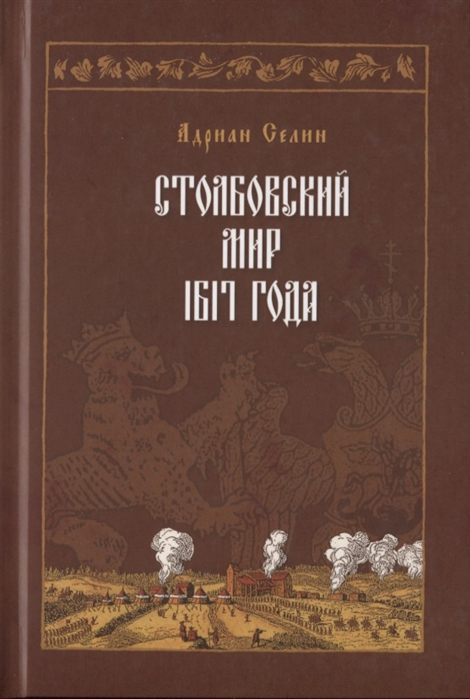Столбовский мир 1617 года
