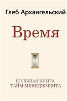 Большая книга управления временем. Русский взгляд на тайм-менеджмент