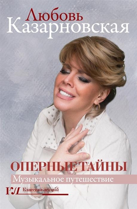 лучшая цена Казарновская Л. Оперные тайны