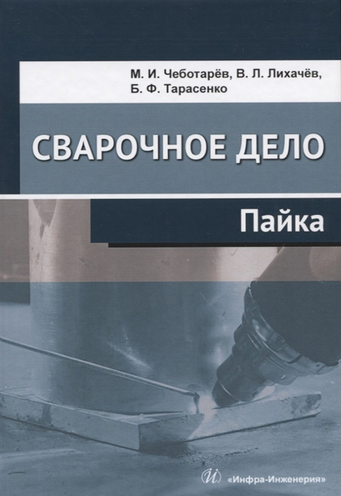 Чеботарев М., Лихачев В., Тарасенко Б. Сварочное дело Пайка Учебное пособие