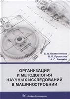 Организация и методология научных исследований в машиностроении. Учебник