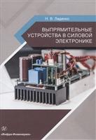 Выпрямительные устройства в силовой электронике. Учебное пособие