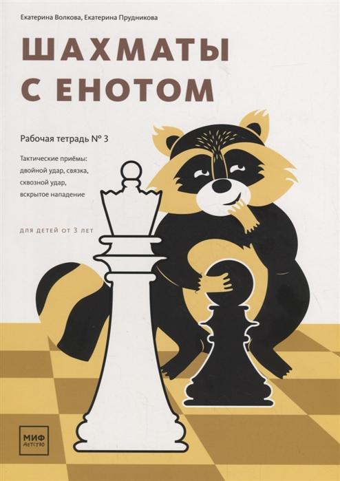 Купить Шахматы с енотом Рабочая тетрадь 3 Для детей от 3 лет, Манн, Иванов и Фербер, Домашние игры. Игры вне дома