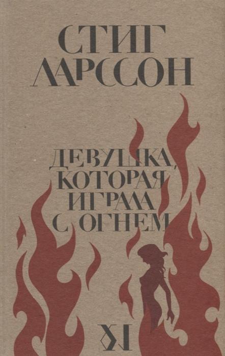 Ларссон С. Девушка которая играла с огнем