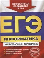 ЕГЭ. Информатика. Универсальный справочник