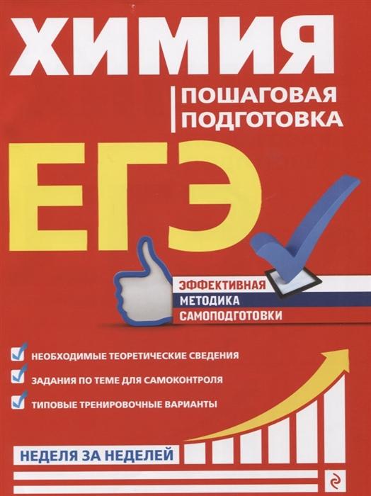 Мешкова О. ЕГЭ Химия Пошаговая подготовка недорого