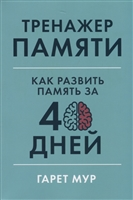 Тренажер памяти. Как развить память за 40 дней