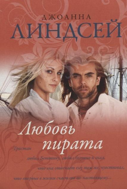 Линдсей Д. Любовь пирата лессинг д любовь опять любовь