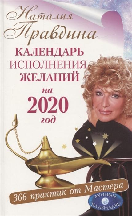 Правдина Н. Календарь исполнения желаний на 2020 год 366 практик от Мастера все цены