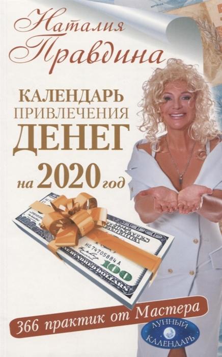 Правдина Н. Календарь привлечения денег на 2020 год 366 практик от Мастера Лунный календарь