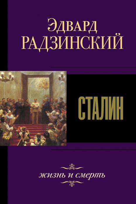 Радзинский Э. Сталин Жизнь и смерть эдвард радзинский сталин жизнь и смерть