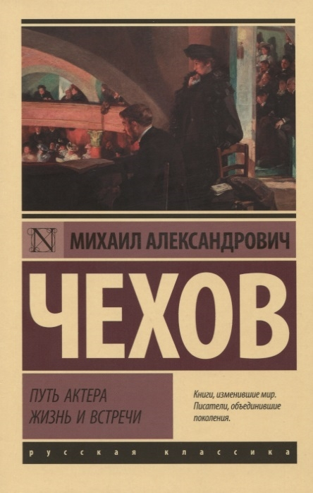 Чехов М. Путь актера Жизнь и встречи