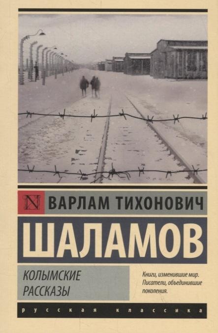 Шаламов В. Колымские рассказы цена и фото