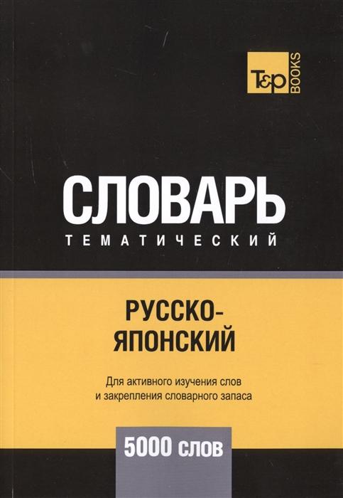 Таранов А. Русско-японский тематический словарь 5000 слов fpc 5000 136 00